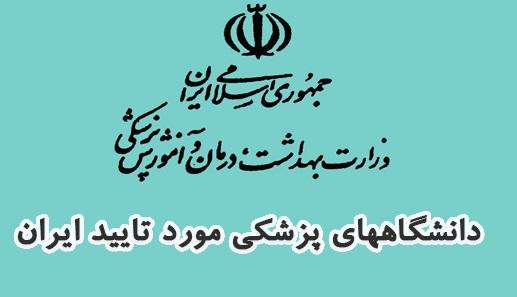 لیست دانشگاه های مورد تایید وزارت بهداشت ایران در سال 2021